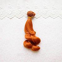Волосы для Кукол Трессы Волна на Концах РЫЖИЕ 15 см