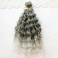 Волосы для Кукол Трессы Мокрые Кудри Омбре ГРАФИТ  25 см