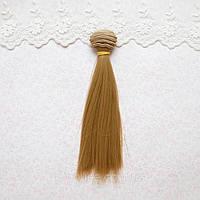 Волосы для Кукол Трессы Прямые ТЕПЛЫЙ РУСЫЙ Шелк 15 см