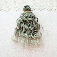 Волосы для Кукол Трессы Мокрые Кудри Омбре ГРАФИТ 15 см