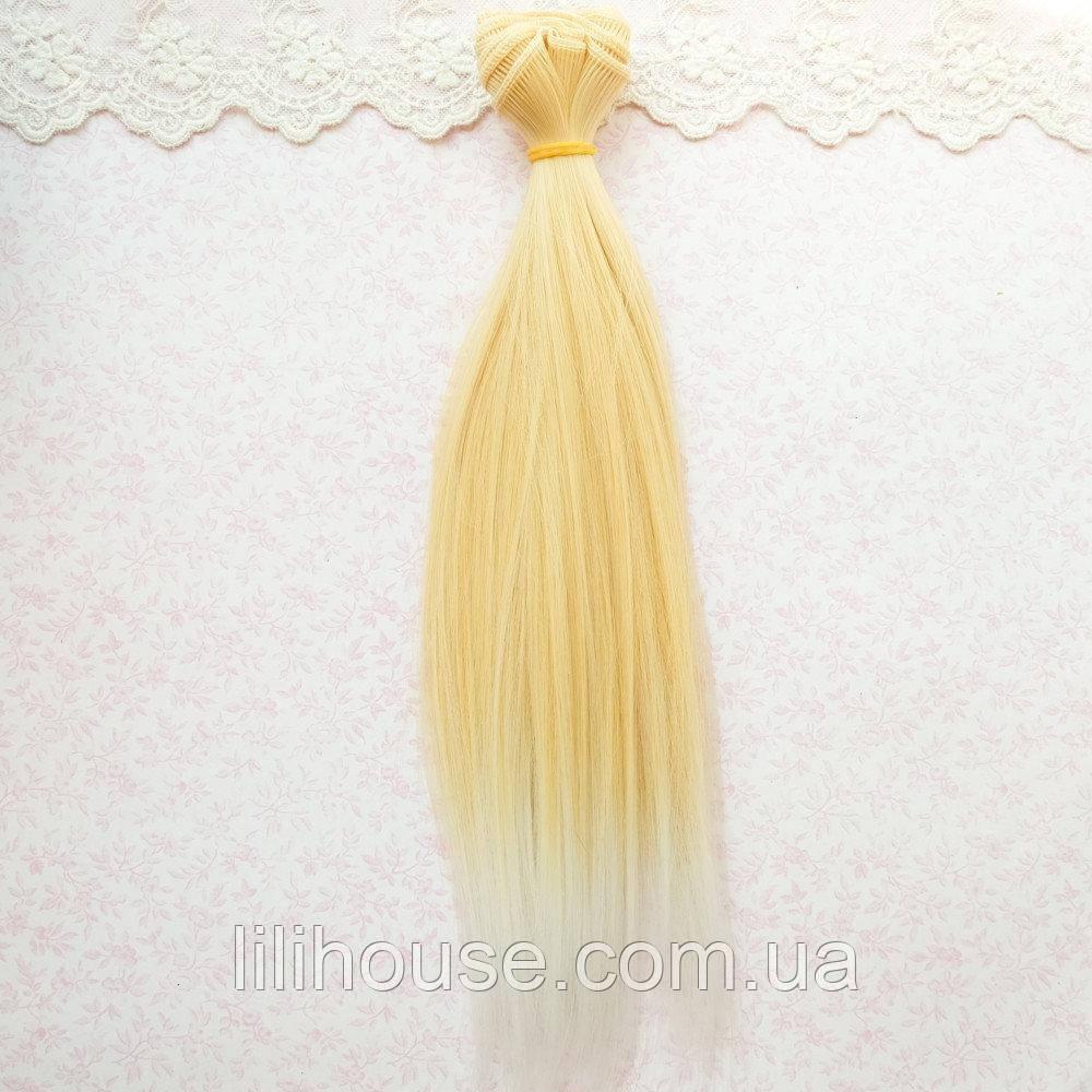 Волосы для Кукол Трессы Прямые Омбре ТЕПЛЫЙ БЛОНД с БЕЛЫМ 25 см