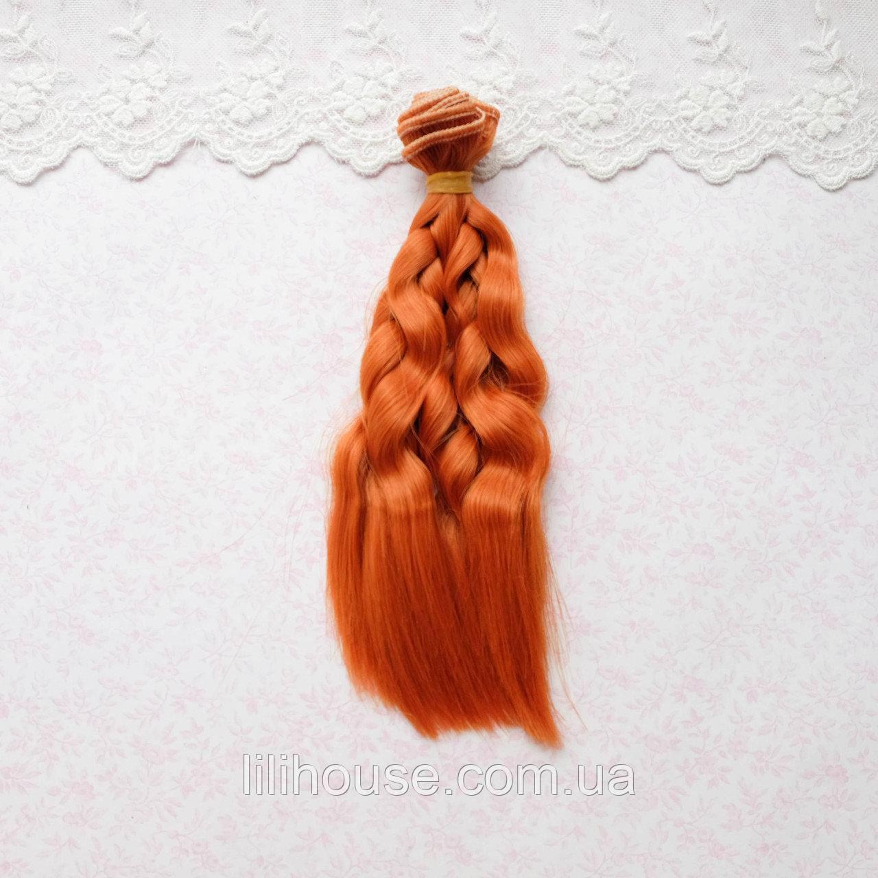 Волосы для Кукол Трессы Мелкие Волны Косичка РЫЖИЕ 15 см