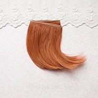 Волосы для Кукол Трессы Боб МИНДАЛЬ 15 см