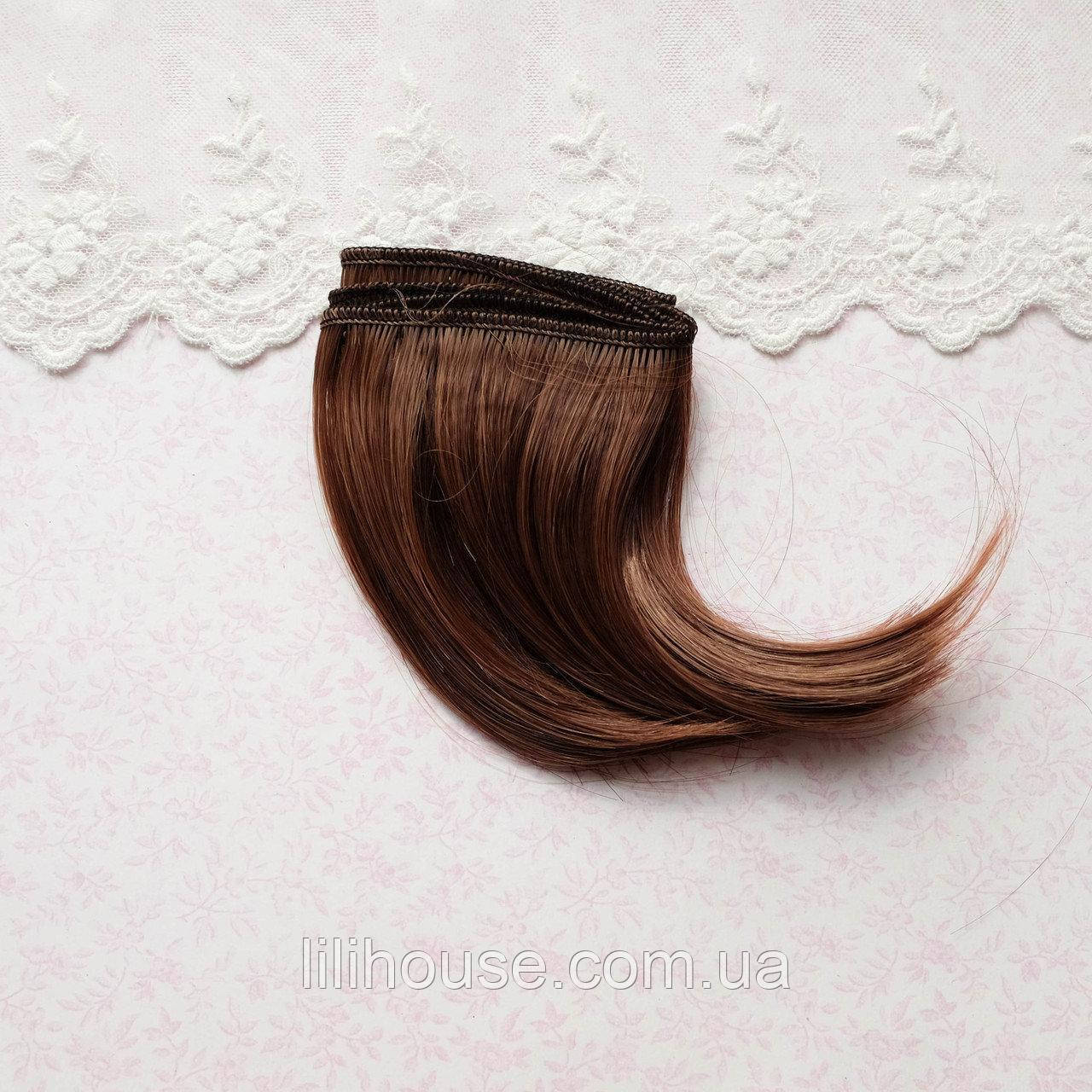 Волосы для Кукол Трессы Боб СВЕТЛЫЙ КАШТАН ШАНГРИЛА Шелк 15 см