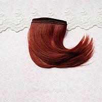 Волосы для Кукол Трессы Боб ТЕМНАЯ МЕДЬ Шелк 15 см