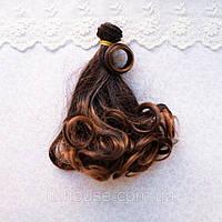 Волосы для Кукол Трессы Локоны на Концах Омбре ШОКОЛАД 15 см