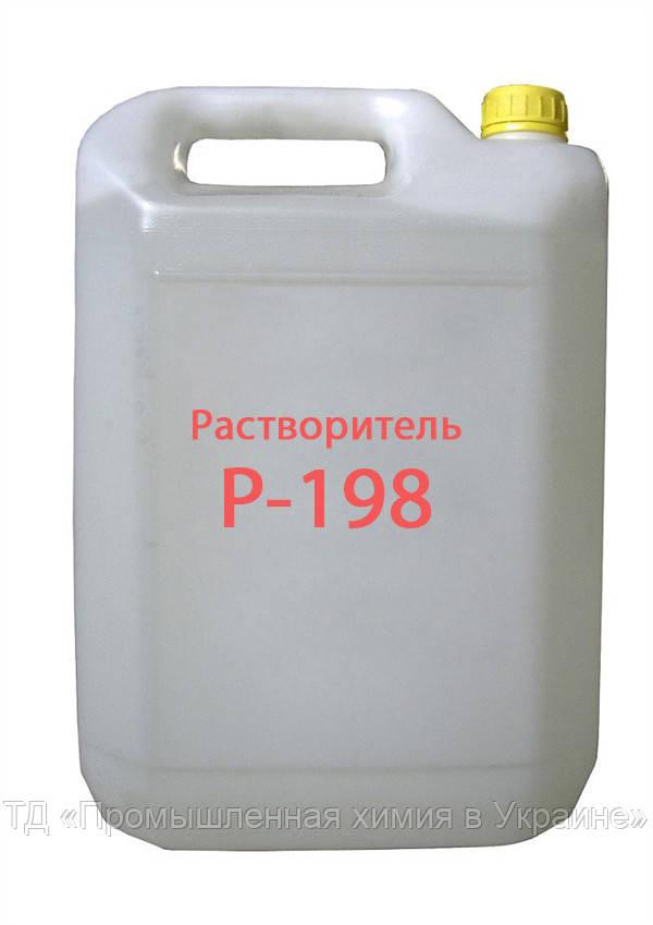 Растворитель Р-198
