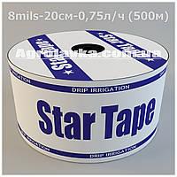 Капельное орошение StarTape/Aquaplus 8mil 20см 0,75л/ч --- 500м