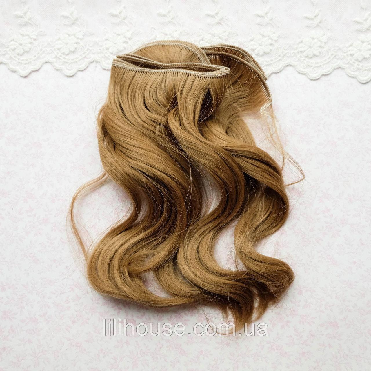 Волосы для Кукол Трессы Крупная Волна РУСЫЕ 15 см
