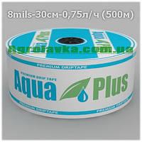 Лента капельного полива Aquaplus/StarTape 8mil 30см 0,75л/ч --- 500м