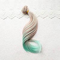 Волосы для Кукол Легкая Волна Омбре РОЗОВЫЕ и БИРЮЗА 20 см