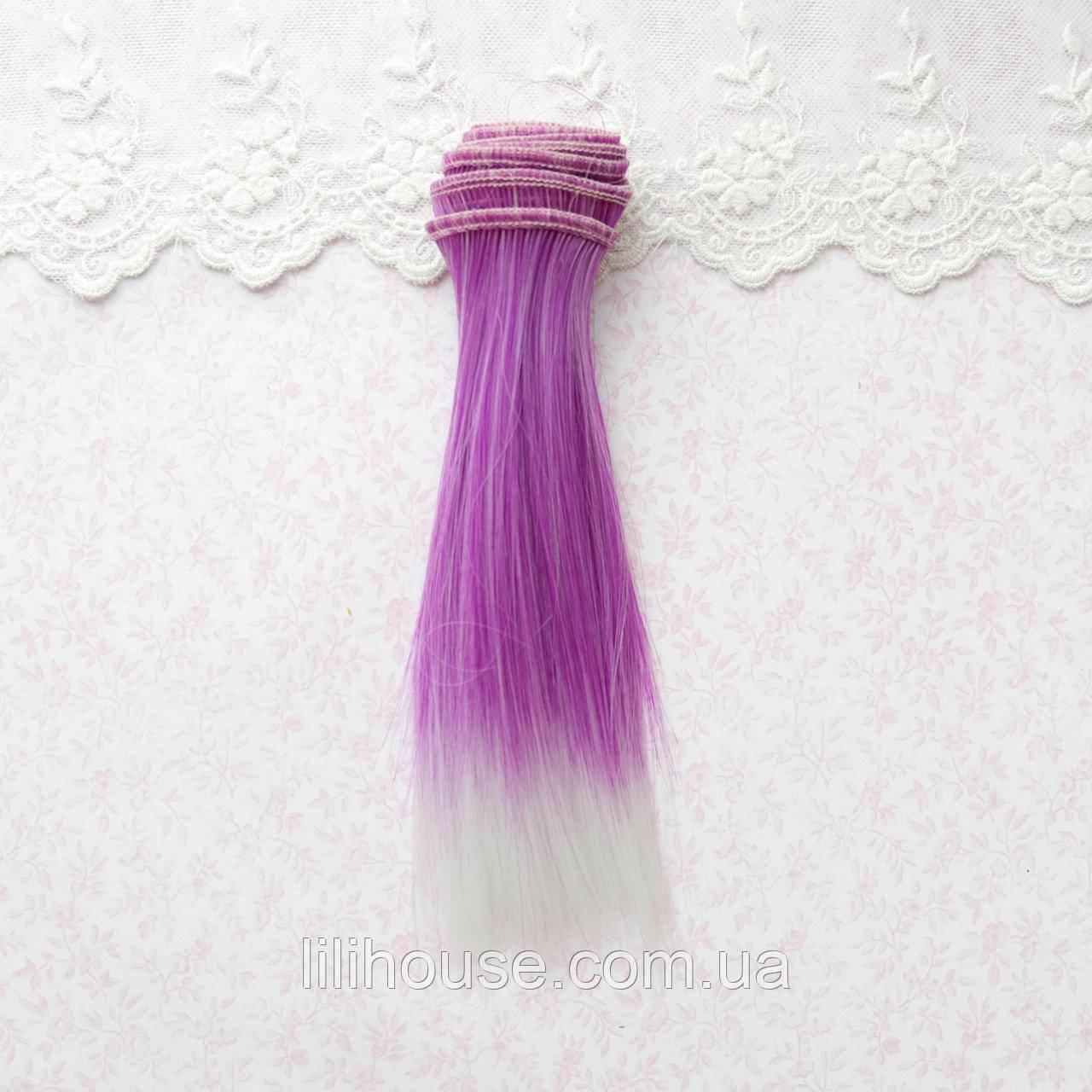 Волосы для Кукол Трессы Прямые Омбре ФИОЛЕТ с БЕЛЫМ 25 см