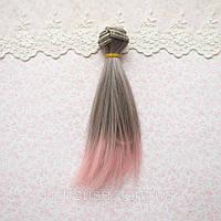 Волосы для Кукол Трессы Прямые Омбре СЕРЫЙ с РОЗОВЫМ 25 см