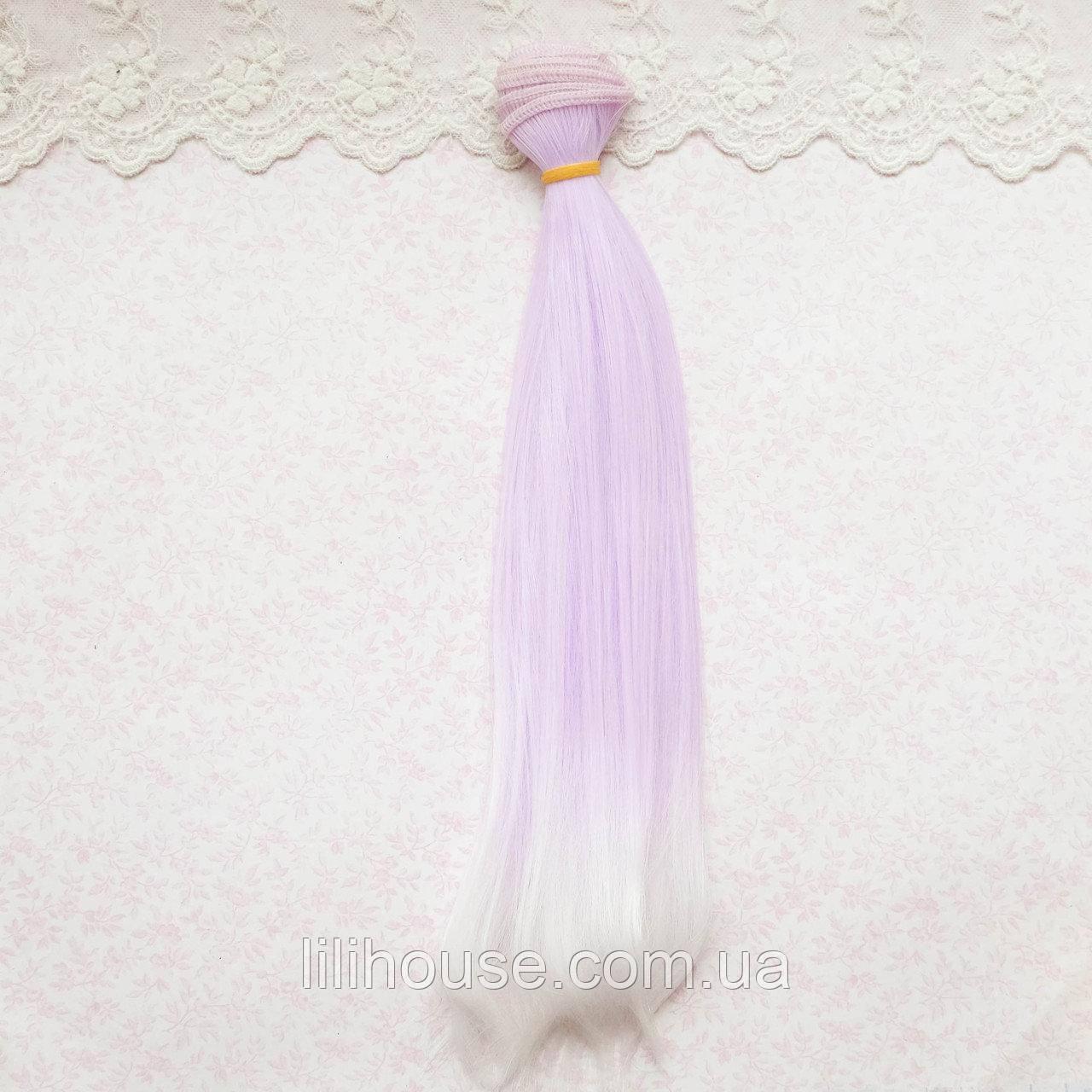 Волосы для Кукол Трессы Прямые Омбре СИРЕНЬ и БЕЛЫЕ 25 см