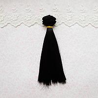 Волосы для Кукол Трессы Прямые ХОЛОДНЫЙ ЧЕРНЫЙ Шелк 15 см