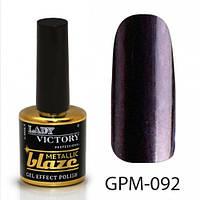 Металлический гель-лак Lady Victory GPM-092