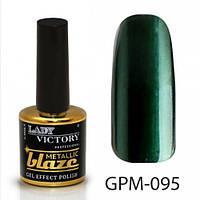 Металлический гель-лак Lady Victory GPM-095