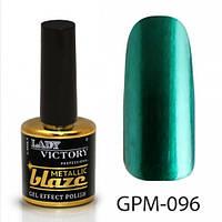 Металлический гель-лак Lady Victory GPM-096