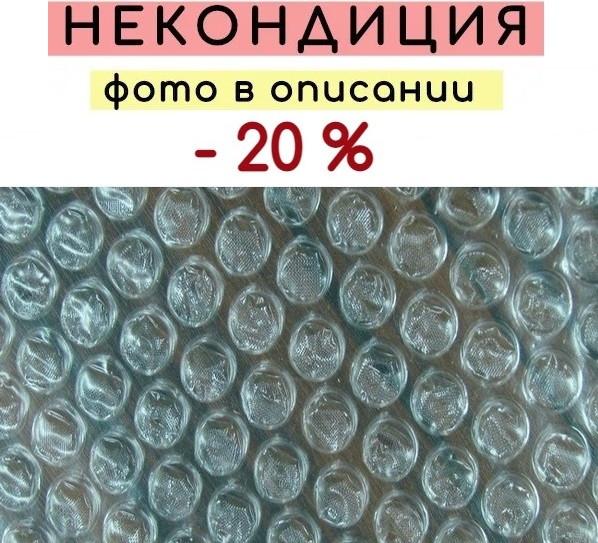 Повітряно бульбашкова плівка 65 мк - 30 см × 50 м