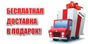 Бесплатная Доставка  для заказов по предоплате и общей стоимостью (в заказе м.б. несколько товаров) от 800 грн