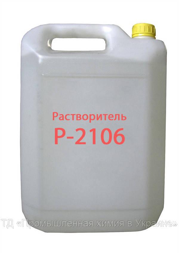 Растворитель Р-2106