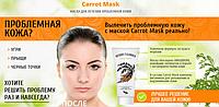 Морковная маска от прыщей отзывы