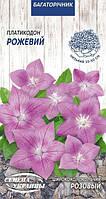 Насіння Квіти Платикодон Рожевий /0,05 г/ Насіння України