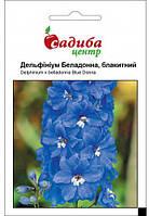 Семена цветов дельфиниума Беладонна голубого 10 шт