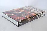 "Манга ""Атака на титанів. Книга 16"", фото 3"