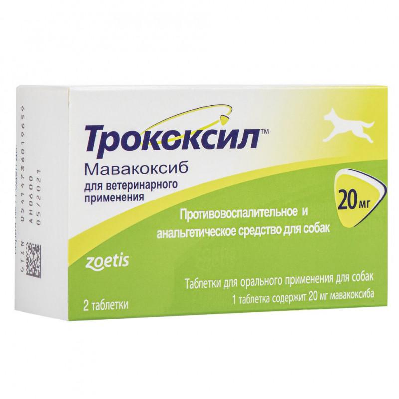 ТРОКОКСИЛ 20 мг, 2 таб (Оказывает противовоспалительное, анальгезирующее и жаропонижающее действие)