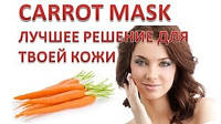 Морковная маска купить, фото 1