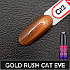Гель-Лак Эффект Кошачьего Глаза GoldRush CATEYE #12 VOG США 12мл, фото 2