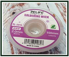 Оплетка Relife RL-2015 (2,0mm * 1500mm)