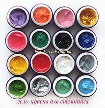 Гель-фарби для стемпинга GeliX (розлив)
