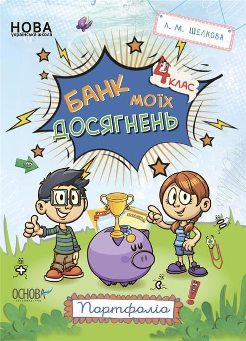 4 клас НУШ. Банк моїх досягнення. Портфоліо (Л. М. Шелкова), Основа