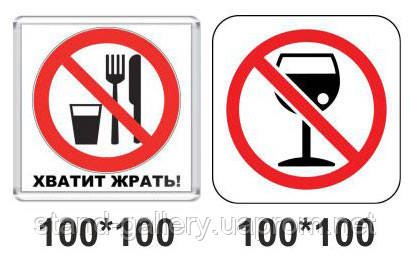 """Сувенирный виниловый магнит на холодильник из серии: """"Прикол"""": """"Хватит жрать"""" и """"Нет алкоголю"""""""