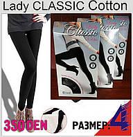 Колготки женские хлопок Lady CLASSIC Cotton 350 Den, чёрные 4р ЛЖЗ-1247