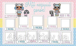 Плакат 12 місяців Ляльки Лол (укр) 210420-002