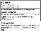 Жіросжігателя SAN T3 (90 cap), фото 2