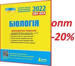 ЗНО 2022 / Біологія. Комплексне видання / Біда, Ілюха / Літера
