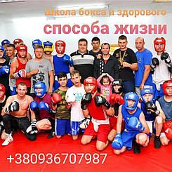 Школа бокса Дмитрия Бобошко город Одесса