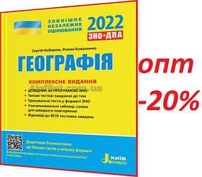 ЗНО 2022 / Географія. Комплексне видання / Кобернік, Коваленко / Літера