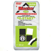 Мастер Master G-start, стартовая штукатурка для внутренних работ на основе гипса (толщина 30 мм), 30 кг.