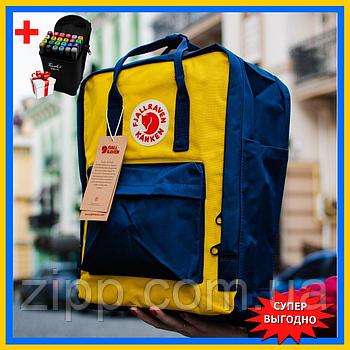 Школьный рюкзак Kanken Городской рюкзак Fjallraven Kanken Classic Желто-синий + ПОДАРОК Скетч маркеры