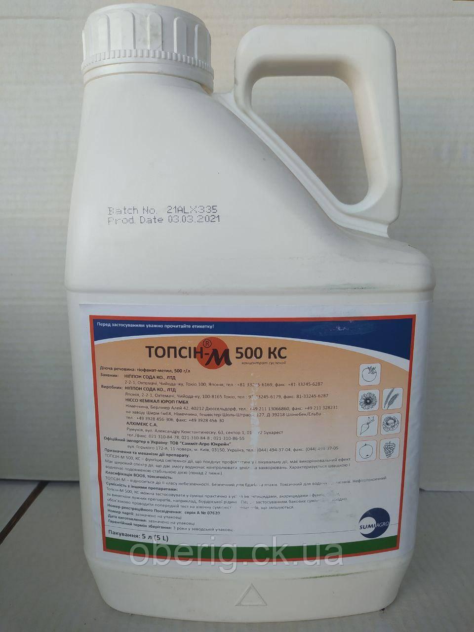 Топсин М 500 КС фунгицид, 5 л