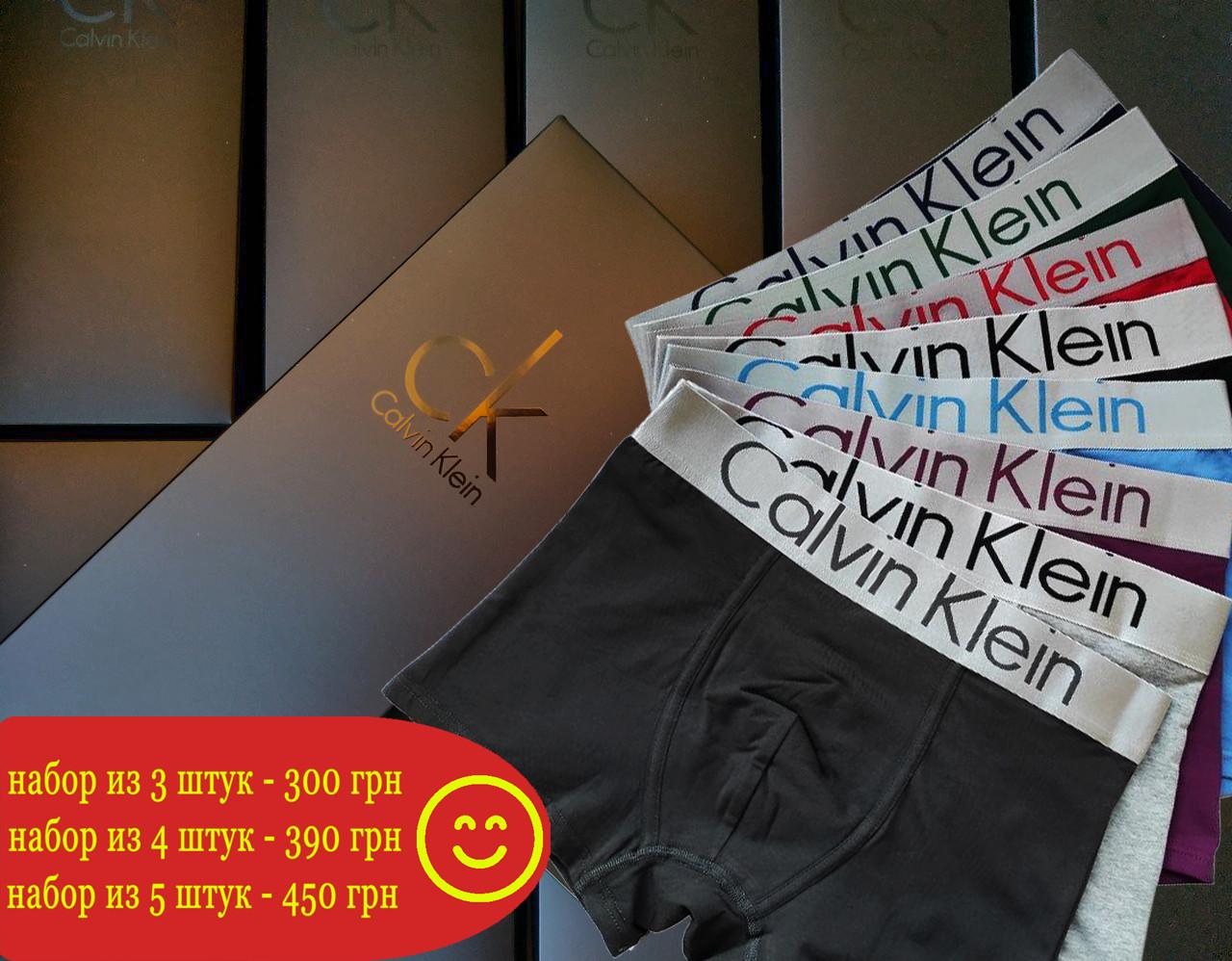 Набор мужских боксерок Сalvih Kleih Steel 3-5 штук в брендовой подарочной коробке