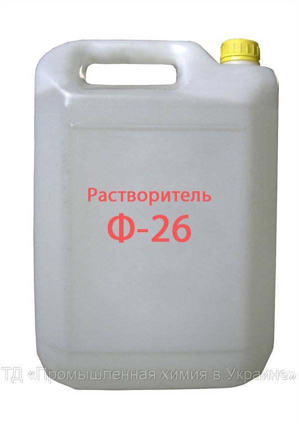 Растворитель Ф-26