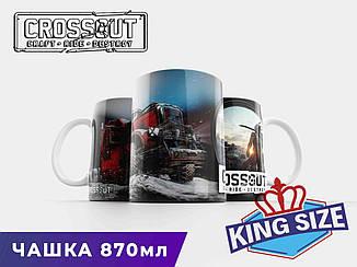"""Большая чашка Crossout  """"Машина""""  870мл Кроссаут"""
