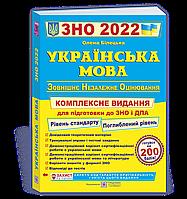 Українська мова. Комплексна підготовка до ЗНО і ДПА 2022. Білецька О.