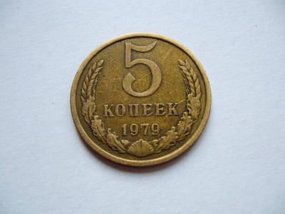 Монети СРСР 5 копійок 1979-1989 р.